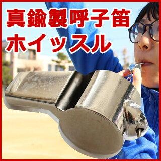 呼子笛真鍮製ホイッスル