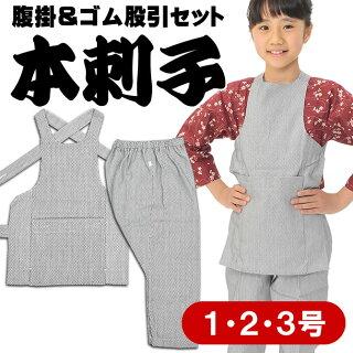 子供用本刺子腹掛・ゴム股引セット1号・2号・3号
