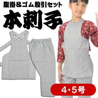 お祭り用品子供用本刺子腹掛・ゴム股引セット4号・5号