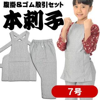 お祭り用品子供用本刺子腹掛・ゴム股引セット7号