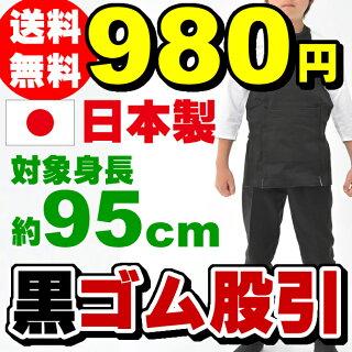 お祭り用品子供用黒ゴム股引1号(1〜2歳用)