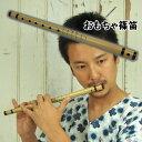 <あす楽対応> おもちゃ篠笛(模様入り) [ 和楽器 楽器 しの笛 よこ笛 横笛 篠笛 Japanese transverse bamboo flute 祭囃子 神楽 獅子舞 お囃子 おはやし 和太鼓 玩具 ]・・・