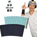 <メール便対象> お祭り用品 藍染め手甲(5枚こはぜ) 小・中・...