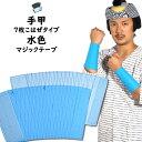 <メール便対象> お祭り用品 マジックテープ手甲 水色 幅 : 長タイプ(7枚こはぜに相当) サイズ : 大人用フリー [ 祭り 衣装 お祭り衣装 てこう て