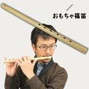 <あす楽対応> おもちゃ篠笛(無地タイプ) [ 和楽器 楽器 しの笛 よこ笛 横笛 篠笛 Japanese transverse bamboo flute 祭囃子 神楽 獅子舞 お囃子 おはやし 和太鼓 玩具 ]・・・