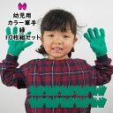 <送料無料> 大量購入割引!カラー軍手 緑 10双セット(1...