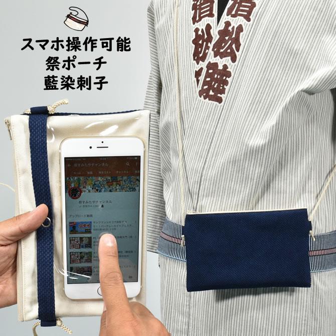 和装小物, 巾着袋  : iPhone X i Phone PLUS