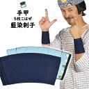 <メール便対象> お祭り用品 藍染刺子 手甲(5枚こはぜ) 小・...