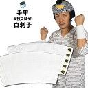<メール便対象> お祭り用品 白刺子手甲(5枚こはぜ) 小・中・...