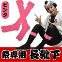 <メール便対象> 祭り専用 長靴下 カラー :ピンク サイズ : 25...