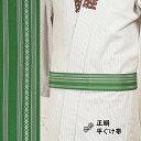 <送料無料>お祭り用品 正絹平ぐけ帯 柄:絹-13(緑×白) [ 祭り...