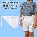江戸一 子供用 股引 小紋梅サイズ:0号・1号・2号・3号素材:綿100%