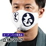 特注立体マスク縫製 <お好きな生地で制作いたします> 【納期:約14日】※生地別途必要 [ 立体布マスク 大人用マスク フリーサイズ 日本製 ハンドメイド 裏地ガーゼ 綿100% 立体マスク 洗えるマスク 別注 手ぬぐいリメイク 手拭い ]