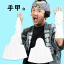 <メール便対象> お祭り用品 甲付きマジックテープ手甲 白色 サイズ : 大人用フリー [ 祭り 衣装 てこう てっこう リストバンド こて ベルクロ こう付き こうつき 甲つき ]