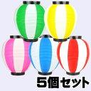 お祭り用品 ポリ提灯(ちょうちん) なつめ型 5色セット 各色1個ずつ(5個セット) 赤白×1 青白×1 緑白×1 黄白×1 桃白×1