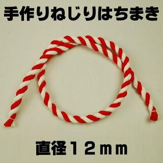 手作り紅白ねじりはちまき直径約12mm
