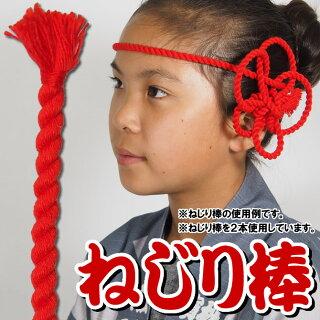 <メール便対象>お祭り用品ねじり棒赤鉢巻き・ハチマキ・ねじりはちまき・hachimaki・HACHIMAKI