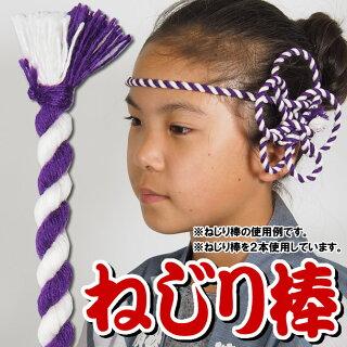 <メール便対象>お祭り用品ねじり棒紫白鉢巻き・ハチマキ・ねじりはちまき・hachimaki・HACHIMAKI