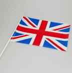 ポリ手旗 イギリス(10本セット) [ ポリエステル 万国旗 UK 英吉利 旗振り 応援 旗 フラッグ 出迎え 見送り ]
