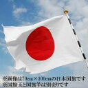 <メール便対象> 日の丸国旗(日本国旗) サイズ 約100cm×150cm 生地 天竺(綿)