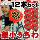 祭うちわ小1ダース(12本)