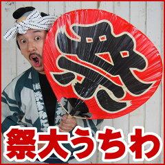 祭大団扇<祭大うちわ> 大サイズ(全長74cm)  団扇・うちわ・ウチワ・uchiwa・祭り・…