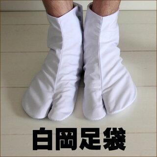 雪駄(せった)用白岡足袋22.0cm〜26.0cm