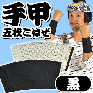 黒手甲(5枚こはぜ)小・中・大・特大