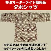 ダボシャツ オリジナル