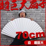 <送料無料>イベントグッズ超巨大扇子白無地全長70cm扇子・センス・せんす・成人式・よさこい・結婚式・書道・お祭り・目立つ・中国扇子・寄せ書き・寄書き・