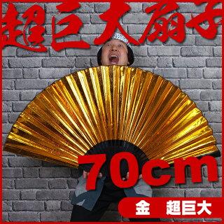 <送料無料>イベントグッズ超巨大扇子金(ゴールド)全長70cm※裏面は白無地です扇子・センス・せんす・成人式・よさこい・結婚式・書道・お祭り・目立つ・中国扇子・寄せ書き・寄書き・