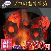 地球にやさしい備長炭BBQ焼き鳥焼肉にエコマーク認定太陽炭10Kg