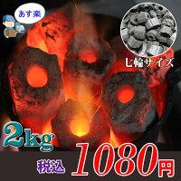 炭火焼きやダッチオーブン消臭・除湿効果抜群!!あらゆる用途に!!太陽炭・短炭2キロ