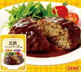 【送料無料】豆腐ハンバーグの素日本食研 豆腐ハンバーグの素 4袋組  3個分/袋 【ゆうパケット 1〜3日後ポストへ投函】【代引不可】