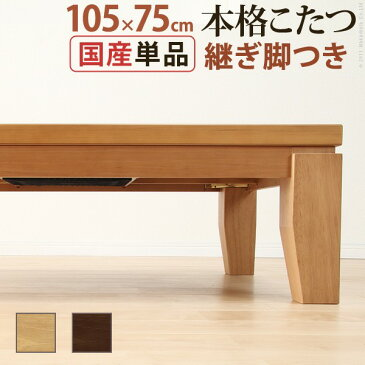 【送料無料】モダンリビングこたつ ディレット 105×75cm こたつ テーブル 長方形 日本製 国産継ぎ脚ローテーブル【代引不可】