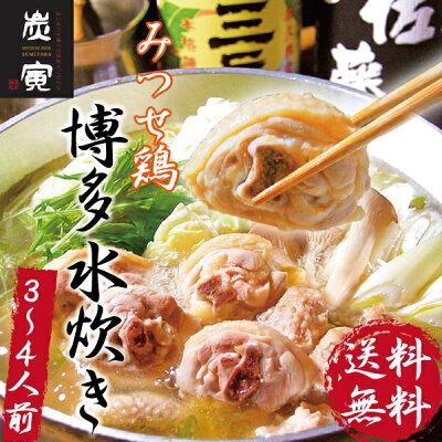 佐賀名産_炭寅【 みつせ鶏 水炊きセット 】