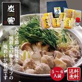 【博多水炊き】みつせ鶏水炊きセット(5〜6人前)
