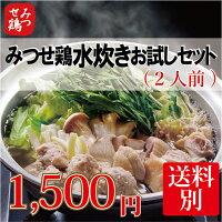 みつせ鶏水炊きお試しセット【初回限定】送料無料!