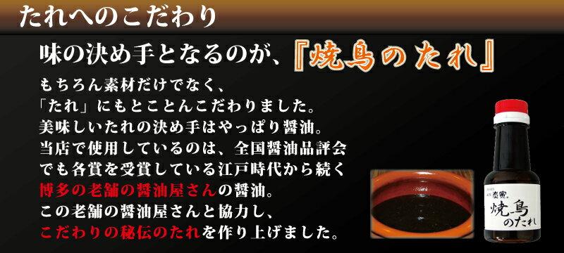 炭寅オリジナル焼鳥のたれ(1本)