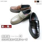 【送料無料】AfterGolfアフターゴルフウォーキングシューズ幅広4Eビジネスシューズ超軽量メンズ天然皮革外反母趾シニア安心の日本製メンズ靴3602男性用