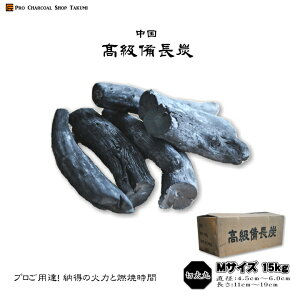 [Tomorrow] China High-grade Bincho Charcoal 15 kg M Size Cut Round Diameter 4.5 cm 6.0cm Length 11cm to 19cm Professional specifications Excellent thermal power Disaster prevention restaurant Charcoal grill ♪ Commercial restaurant Yakitori fireside BBQ camping Ohanami izakaya Unagi fuel heating Humidity control Deodorant Water purification ♪ ★ Charcoal and Takumi until 12:00 Ship same day with your order ★