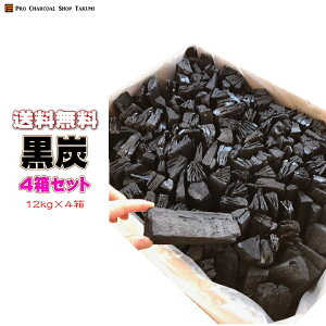 [Free shipping] 4 box set Cut charcoal Kunugi charcoal black charcoal 12kg Tea ceremony Brazier hearth charcoal Barbecue barbecue grilled chicken Yakiniku seven wheels business Charcoal restaurant Camp BBQ Cherry blossom viewing Very popular as a fuel for disaster prevention! ★ Charcoal and Takumi ★ Same day shipping by order by 12: 00 ★