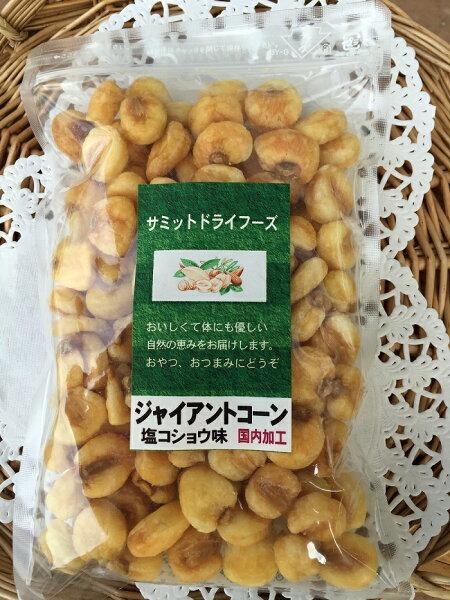 サミットのドライナッツ「ジャイアントコーン」塩コショウ味(国内加工) ・クリックポスト 食べきりサイズ