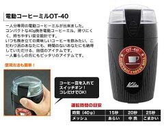 送料無料!電動コーヒーミル&珈琲豆セット※北海道・沖縄・一部離島につきましては別途送料ご負担い…