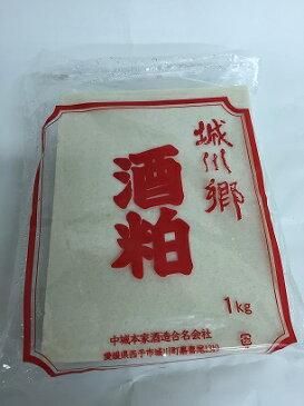 城川郷酒粕 1キロ【期間限定】要冷蔵