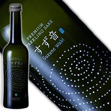 すず音Wabi(わび)【IWC2015最高賞受賞】一ノ蔵「透明発泡清酒」【要冷蔵・クール便】