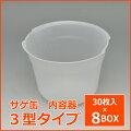 【輸入品】使い捨てPP缶【3型タイプ】30枚入