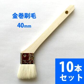 金巻刷毛40mm10本セット