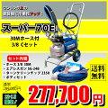 精和電動エアレススーパー70E(3/8セット)