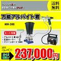 精和産業塗装機【万能アルバイト君MH-300】電動小型ダイヤフラムポンプ低圧温風塗装機